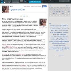 Луговская Юля - Митя и программирование