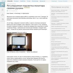 Регулируемая подсветка монитора своими руками / Хабрахабр