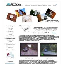 Эфирный антенны, федеральные каналы, бесплатное телевидение » HD-ANTENNA.RU