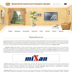 ЖИДКИЕ ОБОИ. Большой выбор на складе в Санкт-Петербурге. Купить, цена, стоимость, каталог, нанесение.