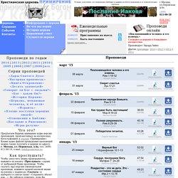 Проповеди на воскресных служениях в церкви Примирение в Москве - исследования Библии, исторические и теологические вопросы