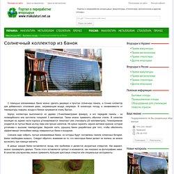 Солнечный коллектор из банок » Утилизация и переработка вторсырья: макулатура, металлолом, стеклотара.