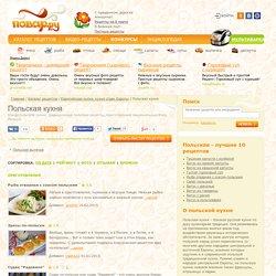 Польская кухня - рецепты на Повар.ру