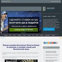 Покер онлайн бесплатно Получи бонус за депозит в онлайн покер для бесплатной игры