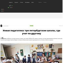 Новая педагогика: три петербургские школы, где учат по-другому