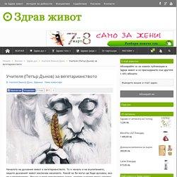 Учителя (Петър Дънов) за вегетарианството