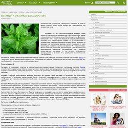 Витамин А (ретинол,бета-каротин). Роль в организме, суточная потребность, источники, симптомы дефицита и передозировки