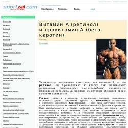 Витамин А(ретинол) ипровитамин А(бета-каротин)