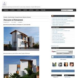 Экодом в Испании