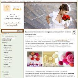 Бумажные помпоны своими руками: как сделать помпон для свадьбы
