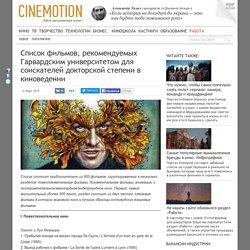 Список фильмов, рекомендуемых Гарвардским университетом для соискателей кандидатской степени в киноведении