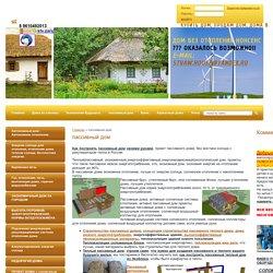 Пассивный дом - Строительство пассивных домов,теплый(пассивный, экономичный,энергоэффективный,энергонезависимый)экологические дома проекты.