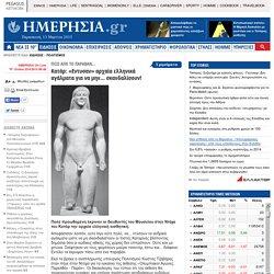 Κατάρ: «Εντυσαν» αρχαία ελληνικά αγάλματα για να μην... σκανδαλίσουν!