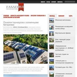 Поселок таунхаусов с солнечными батареями