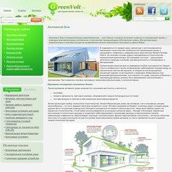 Что такое активный дом? Технологии строительства и источники энергии