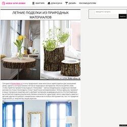 Идеи поделок для украшения дома из природных материалов