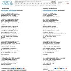 Текст песни Последнее Испытание - Кошмары перевод