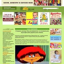 Створено велику базу розвиваючих та пізнавальних мультфільмів українською мовою.