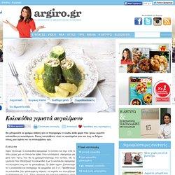 Συνταγή Κολοκύθια γεμιστά αυγολέμονο