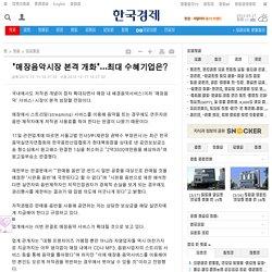 """""""매장음악시장 본격 개화""""…최대 수혜기업은?"""
