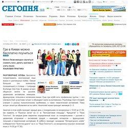 Где в Киеве можно бесплатно поучиться - Новости образования - Можно безвозмездно научиться снимать кино, делать оригами и учить языки.