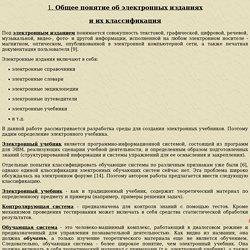 Методы и средства разработки электронных изданий