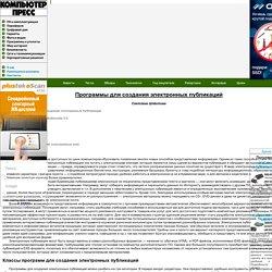 Программы для создания электронных публикаций