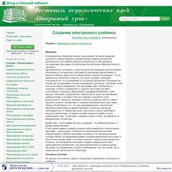Создание электронного учебника