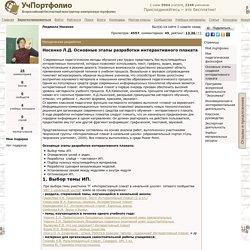 Всероссийский бесплатный конструктор электронных портфолио УчПортфолио.ру