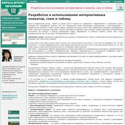 Савинкина С.Ю. Разработка и использование интерактивных плакатов, схем и таблиц // (С) Вопросы Интернет-образования