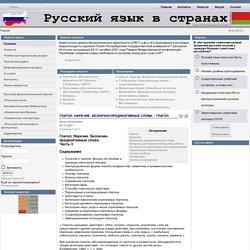 Русский язык - Глагол. Наречие. Безлично-предикативные слова.