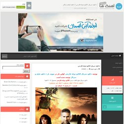 دانلود سریال الکاپو دوبله فارسی
