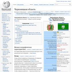 Черновицкая область