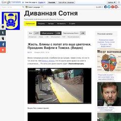 Жесть. Блины с лопат это еще цветочки. Праздник Вафли в Томске. (Видео) / ВАТА / Диванная Сотня