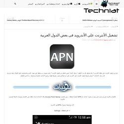 تشغيل الأنترنت على الأندرويد فى بعض الدول العربية