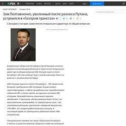 Зам Полтавченко, уволенный после разноса Путина, устроился в «Газпром трансгаз»
