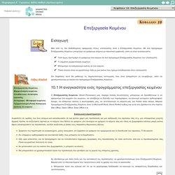 Πληροφορική (Α Γυμνασίου): Ηλεκτρονικό Βιβλίο