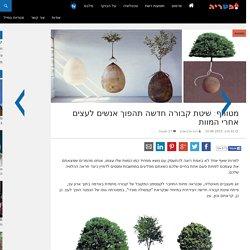 מטורף: שיטת קבורה חדשה תהפוך אנשים לעצים אחרי המוות
