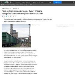 Главный моногород страны будет спасать петербургская инжиниринговая компания
