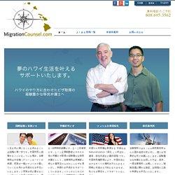 ハワイの移民法専用弁護士へのお問い合わせ|マイグレーション・カウンセル