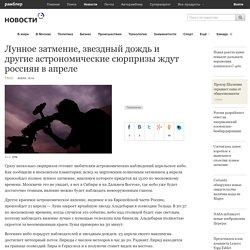 Лунное затмение, звездный дождь и другие астрономические сюрпризы ждут россиян в апреле
