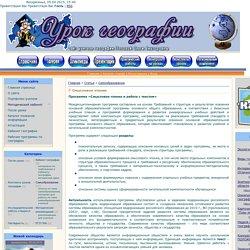 Смысловое чтение - Самообразование - Каталог статей - Урок географии