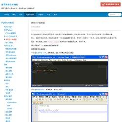 使用文本编辑器 - 廖雪峰的官方网站