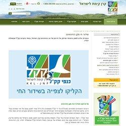 """קרן קימת לישראל - קק""""ל - שידור חי מקן החיוויאים"""