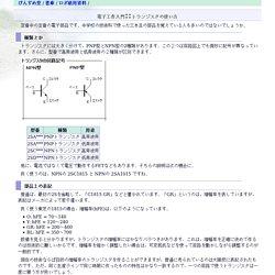 トランジスタ - びんずめ堂