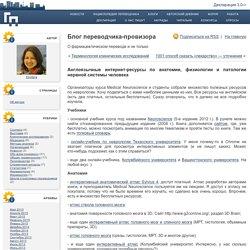 Англоязычные интернет-ресурсы по анатомии, физиологии и патологии нервной системы человека