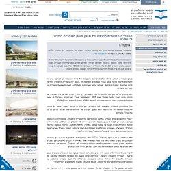 הספרייה הלאומית חושפת את תכנון משכן הספרייה החדש בירושלים