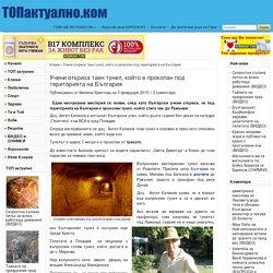 Учени откриха таен тунел, който е прокопан под територията на България
