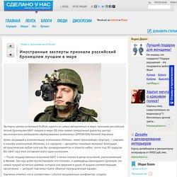«Иностранные эксперты признали российский бронешлем лучшим в мире» в блоге «Мифы о производстве в России»