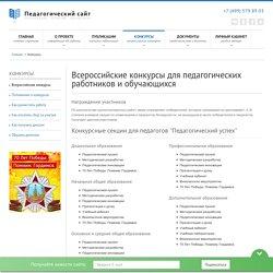 Всероссийские конкурсы для педагогических работников и обучающихся